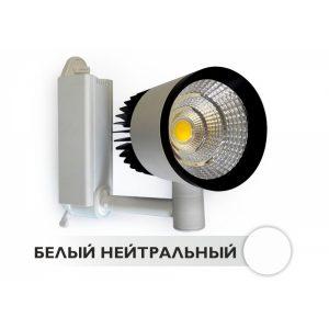 Светодиодный светильник трековый 3-х контактный COB 20W 220V (NW)